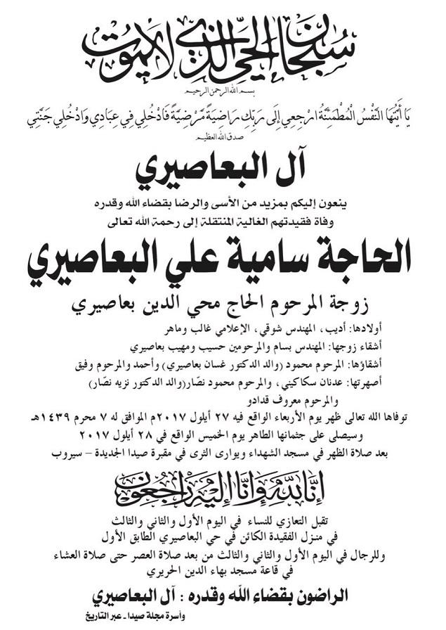 وفاة الحاجة سامية علي البعاصيري