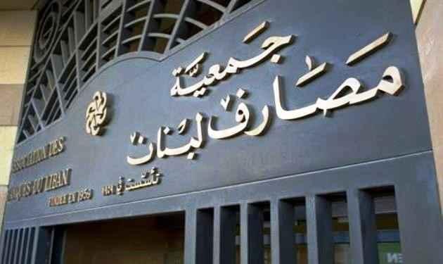 اقفال فرعين لمصرفين لبنانيين في دولة عربية.... اليكم التفاصيل والاجراءات !!