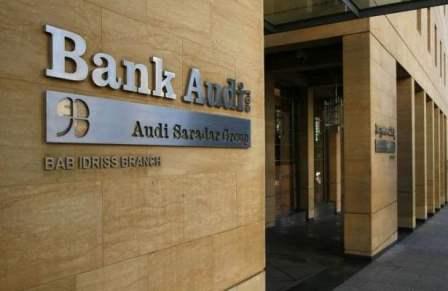 بنك عودة: ملتزمون بالقواعد القانونية المصرفية ولا صحة للأكاذيب التي تطالنا