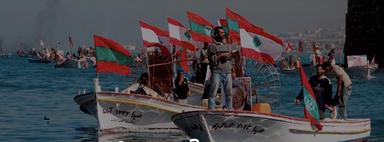 مسيرة بحرية تحية وفاء لعاصمتنا بيروت