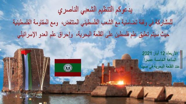 دعوة للمشاركة في وقفة تضامنية مع الشعب الفلسطيني المنتفض عند القلعة البحرية في صيدا