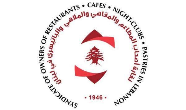 نقابة أصحاب المطاعم والمقاهي تدعو للإلتزام الكامل بالإجراءات ولا للإقفال