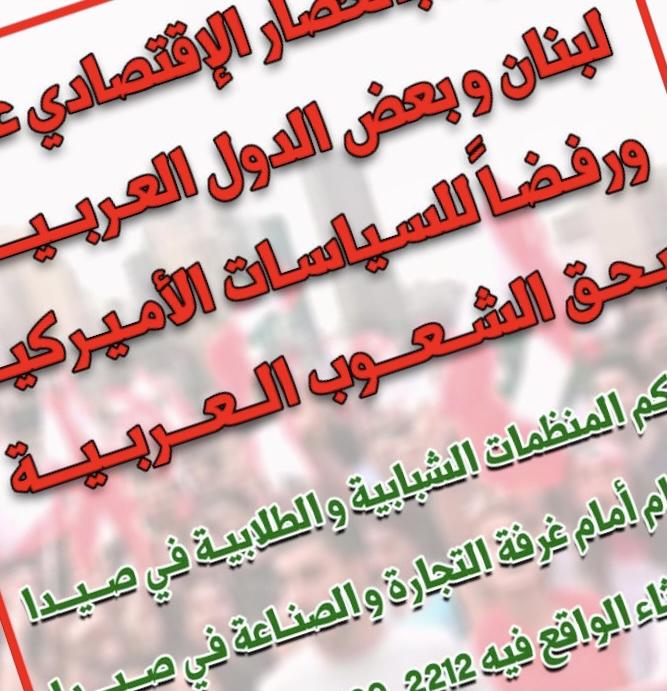 دعوة من المنظمات الشبابية والطلابية في صيدا للاعتصام رفضاً للسياسات الاميركية بحق الشعوب العربية