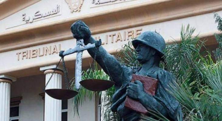 العسكرية أرجأت محاكمة مجموعة متهمة بتمويل تنظيمات إرهابية
