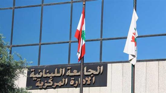 الحكومة تقر إدخال 500 أستاذ إلى ملاك «اللبنانية»
