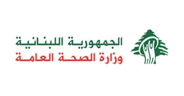 وزارة الصحة: 19 إصابة بكورونا على متن الرحلات التي وصلت بيروت بتاريخ 13 و14 كانون الأول