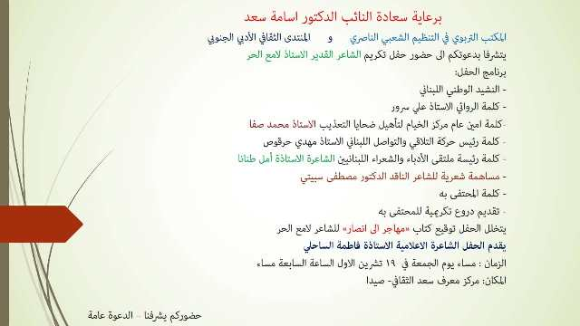 تكريم للشاعر لامع الحر في صيدا برعاية الدكتور أسامة سعد