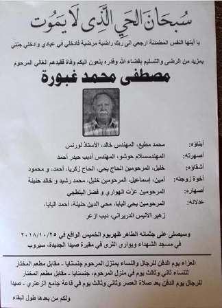 أسامة سعد والتنظيم الشعبي الناصري ينعيان المرحوم مصطفى محمد غبورة