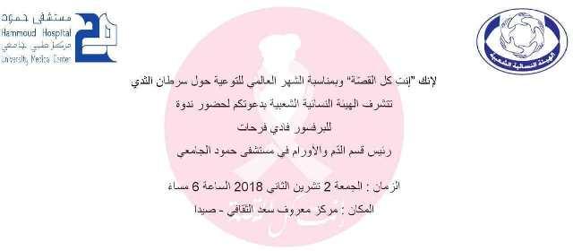 الهيئة النسائية الشعبية في التنظيم الشعبي الناصري  تدعوكم لندوة للتوعية حول سرطان الثدي