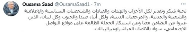 اسامة سعد على تويتر: تحية شكر وتقدير