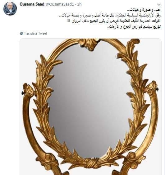 أسامة سعد على تويتر: تهْريج سياسي في زمن الجوع و الأزمات...