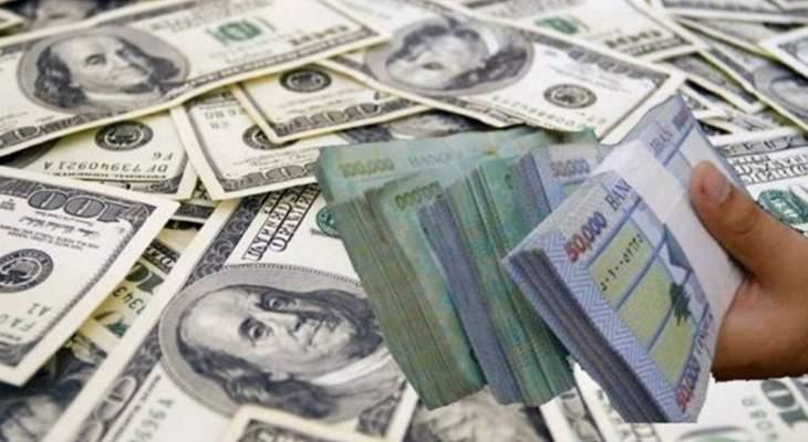 4 أسعار لصرف الدولار اليوم وإجراءات أكثر تشدداً بالأيام المقبلة