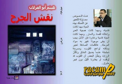 أبو الغزلان يوقع كتابه