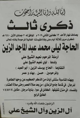 ذكرى ثالث الحاجة ليلى محمد عبد الماجد الزين