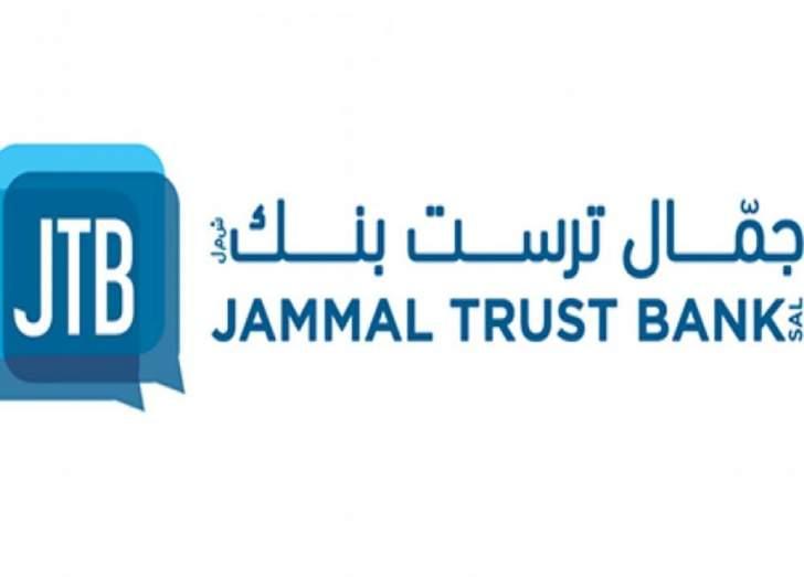 مصرف لبنان يتملك كامل موجودات جمّال تراست بنك