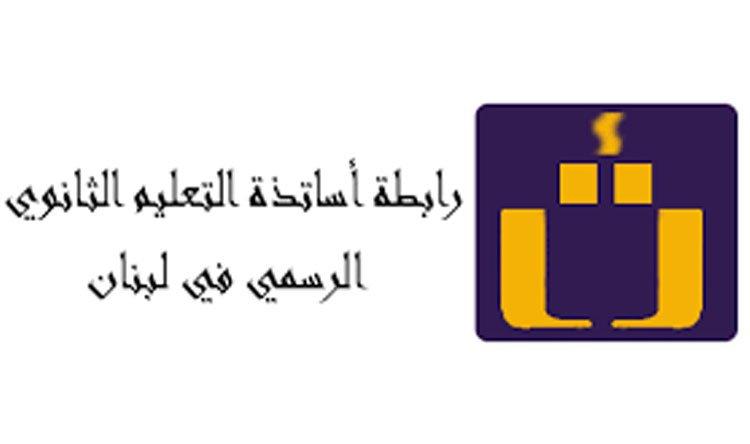 رابطة متقاعدي الثانوي أعلنت عن تحرك للمطالبة بتطبيق المادة 18 من قانون السلسلة