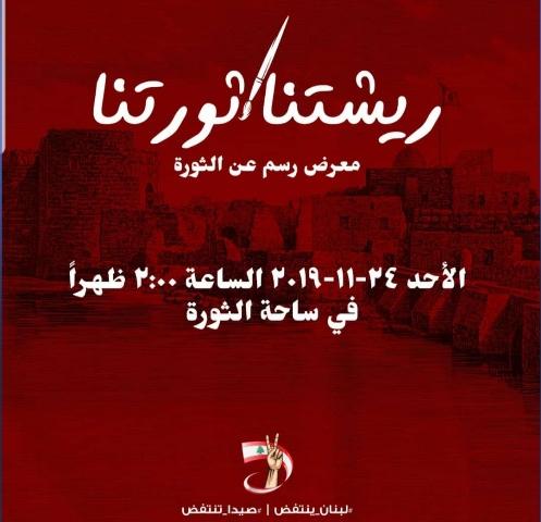 ريشتنا ثورتنا..معرض رسم عن الثورة في صيدا- ساحة الثورة