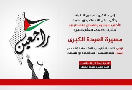 دعوة من الأحزاب اللبنانية والفلسطينية لمسيرة العودة الكبرى