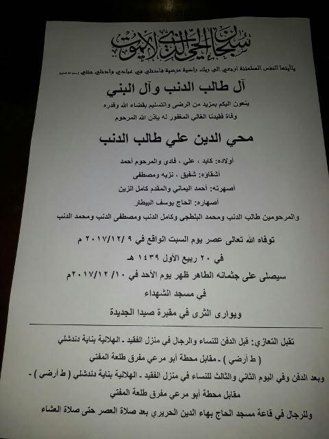 آل طالب الدنب وآل البني ينعون اليكم محي الدين علي طالب النب
