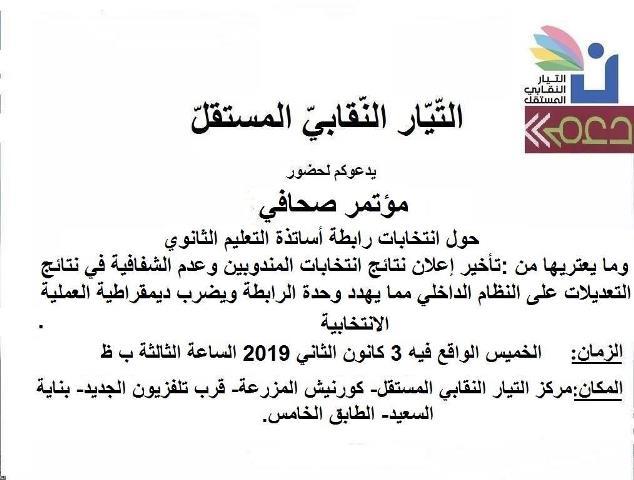 دعوة التيار النقابي المستقل الى مؤتمر صحفي حول انتخابات رابطة أساتذة التعليم الثانوي