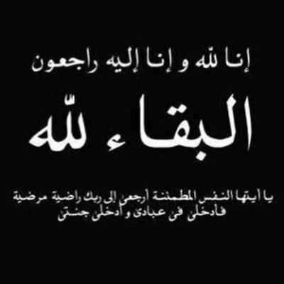 آل عبد النبي وآل الشافعي ينعيان فقيدهما الحاج محمد عفيف عز الدين عبد النبي