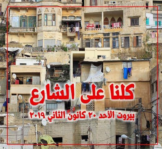 كلنا على الشارع بيروت الأحد 20 كانون الثاني 2019