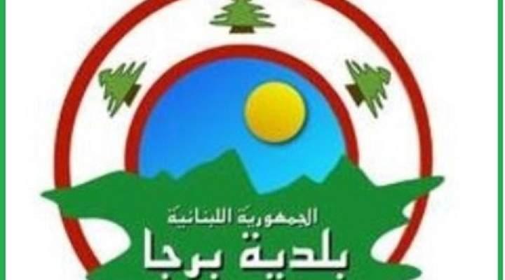 بلدية برجا: تسجيل إصابة جديدة بكورونا مثبتة مخبريا و4 حالات شفاء