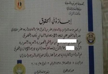 شهادة جامعية سورية بـ350 دولاراً فقط…!!