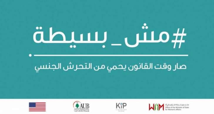 اطلاق حملة لإصلاح قوانين التحرش الجنسي في لبنان في الجامعة الاميركية