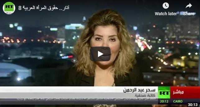 اسأل أكثر 8 آذار.. حقوق المرأة العربية