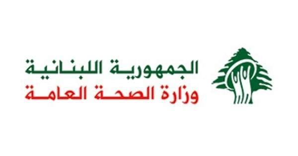 وزارة الصحة: 7 حالات إيجابية على متن رحلات إضافية وصلت إلى بيروت الإثنين