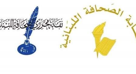 نقابتا الصحافة والمحررين ذكرتا بعطلة الصحف والصحافيين في عيد شهداء الصحافة غدا