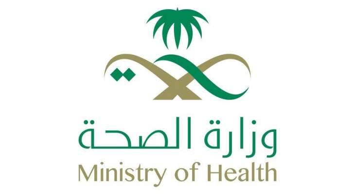 وزارة الصحة السعودية: لم تسجل حتى الآن أي حالة إصابة بفيروس كورونا