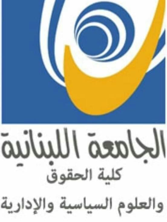 مقاطعة لطلاب الحقوق في الجامعة اللبنانية والسبب!!