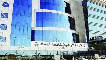 أخطر أشكال الفساد في السعودية