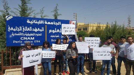 إعتصام لطلاب كلية العلوم في بعلبك احتجاجا على انقطاع التدريس