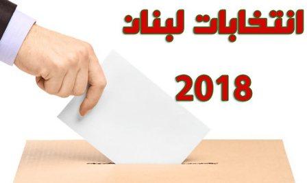 مراقبو هيئة الاشراف على الانتخابات سجلوا ملاحظات في مزبود
