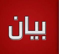 نقابتا الصحافة والمحررين: أول حزيران عطلة الصحافة بدل 6 أيار