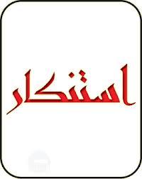 نقابة عمال بلدية طرابلس استنكرت الاعتداء على عناصر الشرطة