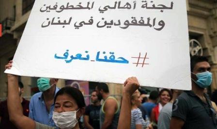 لجنة أهالي المخطوفين والمفقودين تعلن آب شهرا للمفقودين