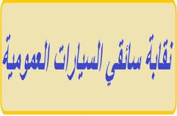السيد: للاعتصام أمام مركز الضمان في طرابلس احتجاجا على حالات فساد هائلة