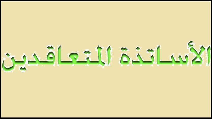 المتعاقدون بالساعة في اللبنانية: لإنجاز ملف التفرغ بدون مماطلة وتأخير