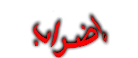 متعاقدو الثانوي في عكار التزموا بالإضراب