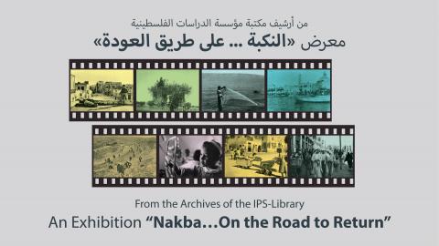 مؤسسة الدراسات الفلسطينية نظمت معرضا بعنوان النكبة على طريق العودة في فردان