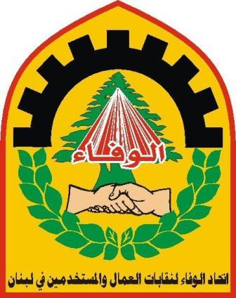 اتحاد الوفاء لنقابات العمال دعا الى المشاركة في اليوم العالمي للتضامن مع الشعب الفلسطيني غدا