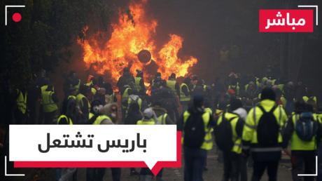 التوتر مستمر في باريس.. الشرطة الفرنسية تعتقل 122 متظاهرا وتواصل اشتباكاتها مع حركة السترات الصفر