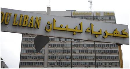 نقابة كهرباء لبنان أعلنت وقوفها مع رئيس الاتحاد العمالي: نرفض كم الافواه