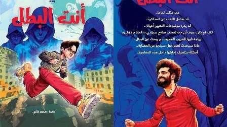 محمد صلاح بطل رواية