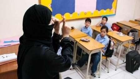 فصل 20 معلمة قطرية من العمل
