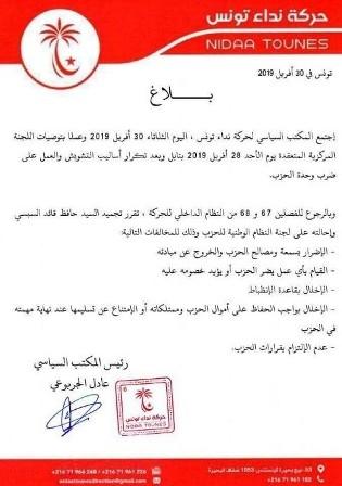 حزب نداء تونس يجمّد عضوية نجل الرئيس ويحيله على لجنة النظام